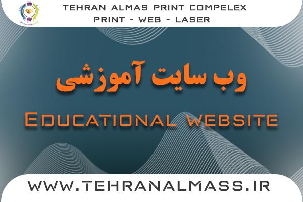 وب سایت آموزشی