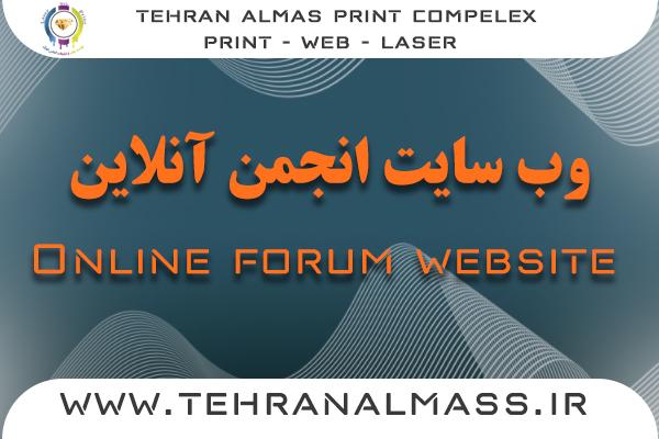 وب سایت انجمن آنلاین