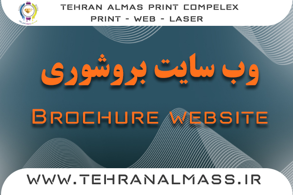 وب سایت بروشوری