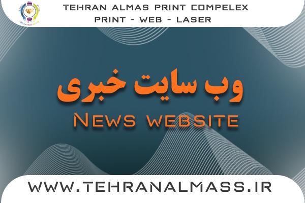 وب سایت خبری
