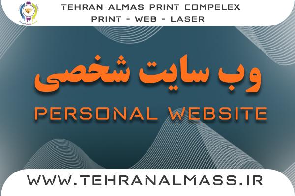 وب سایت شخصی