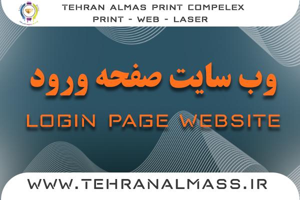 وب سایت صفحه ورود