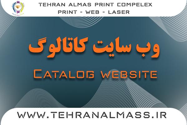 وب سایت کاتالوگ