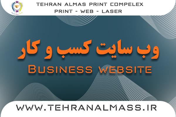 وب سایت کسب و کار